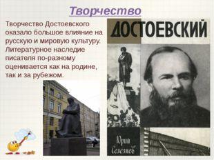 Творчество Достоевского оказало большое влияние на русскую и мировую культуру