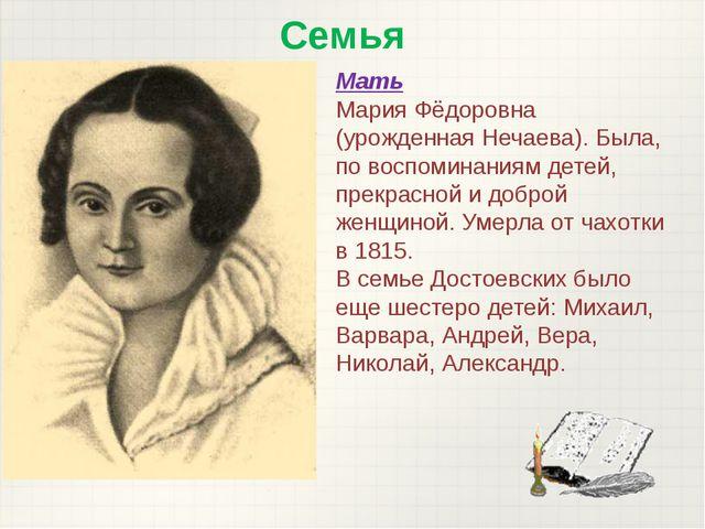 Семья Мать Мария Фёдоровна (урожденная Нечаева). Была, по воспоминаниям детей...