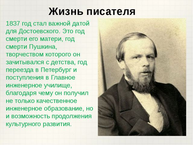 1837 годстал важной датой для Достоевского. Это год смерти его матери, год с...