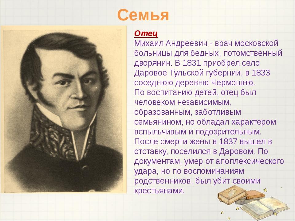 Семья Отец Михаил Андреевич - врач московской больницы для бедных, потомствен...