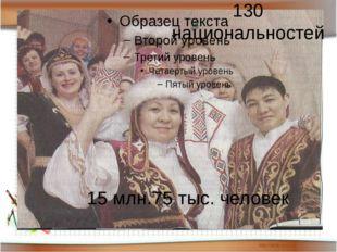 130 национальностей 15 млн.75 тыс. человек