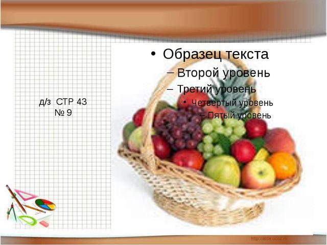 д/з СТР 43 № 9