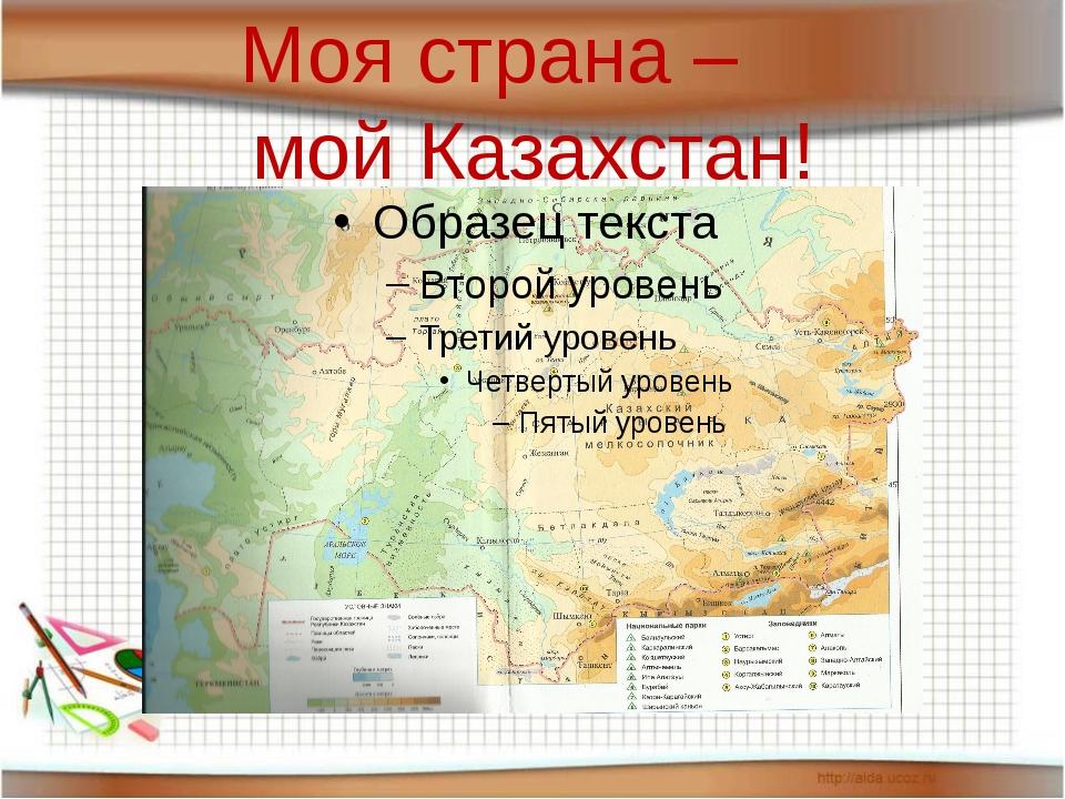 Моя страна – мой Казахстан!