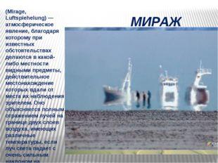 МИРАЖ (Mirage, Luftspiehelung) — атмосферическое явление, благодаря которому