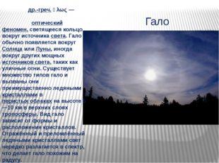 Гало Гало́ (от др.-греч. ἅλως— круг, диск; также а́ура, нимб, орео́л)— опти