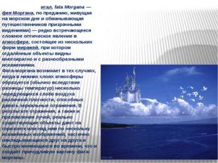 Фа́та-морга́на Фа́та-морга́на(итал.fata Morgana— фея Моргана, по преданию,