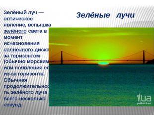 Зелёные лучи Зелёный луч— оптическое явление, вспышка зелёного света в момен