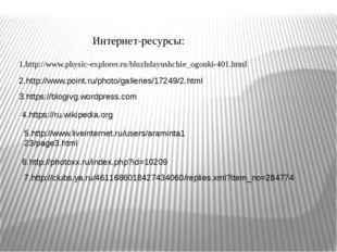 1.http://www.physic-explorer.ru/bluzhdayushchie_ogonki-401.html 2.http://www
