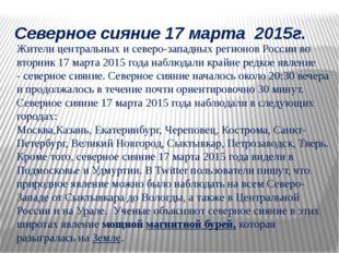 Северное сияние 17 марта 2015г. Жители центральных и северо-западных регионов