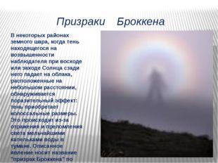 Призраки Броккена В некоторых районах земного шара, когда тень находящегося н