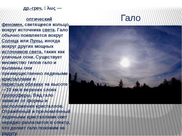 Гало Гало́ (от др.-греч. ἅλως— круг, диск; также а́ура, нимб, орео́л)— опти...