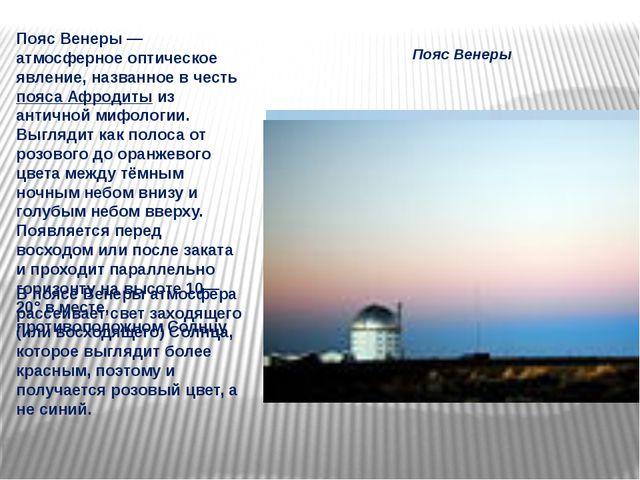Пояс Венеры Пояс Венеры— атмосферное оптическое явление, названное в честь...