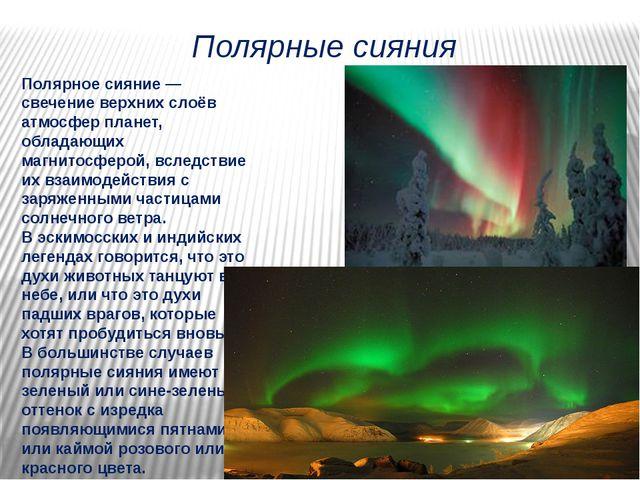 Полярные сияния Полярное сияние — свечение верхних слоёв атмосфер планет, обл...