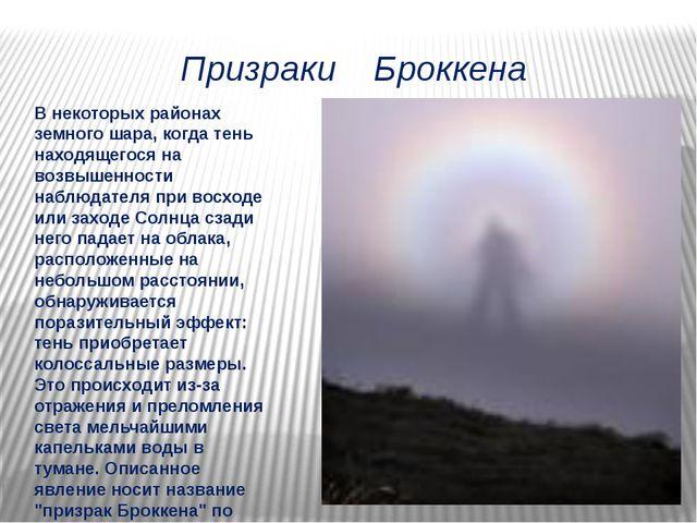 Призраки Броккена В некоторых районах земного шара, когда тень находящегося н...