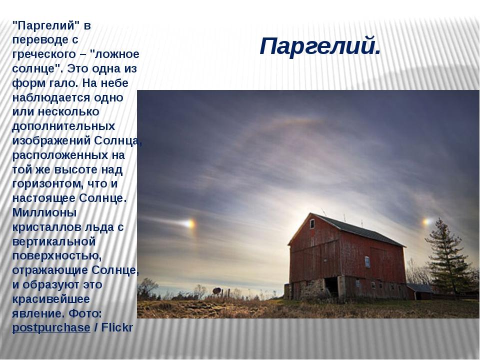 """Паргелий. """"Паргелий"""" в переводе с греческого – """"ложное солнце"""". Это одна из ф..."""