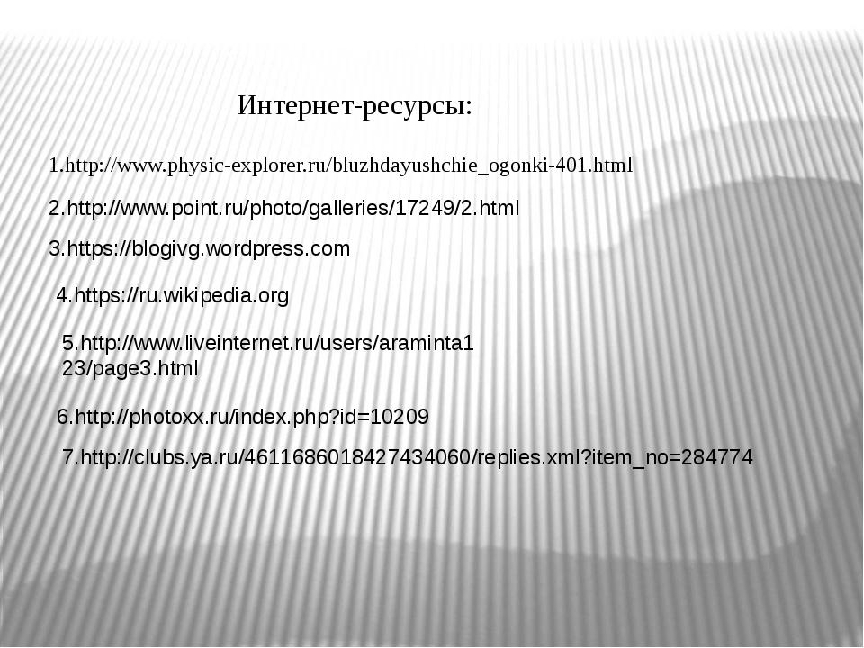 1.http://www.physic-explorer.ru/bluzhdayushchie_ogonki-401.html 2.http://www...