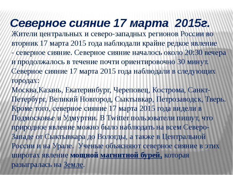 Северное сияние 17 марта 2015г. Жители центральных и северо-западных регионов...