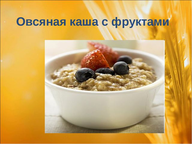 Овсяная каша с фруктами