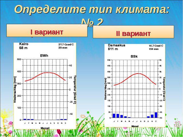 Тропический Определите тип климата: № 2 I вариант II вариант