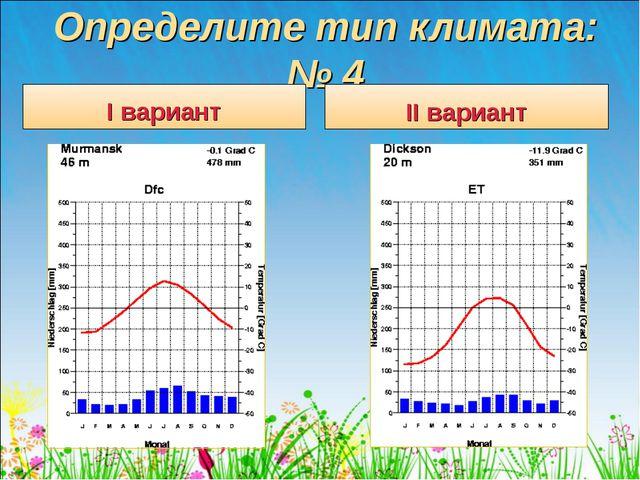 Субарктический Определите тип климата: № 4 I вариант II вариант