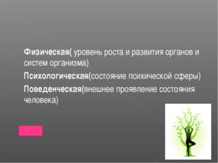 Физическая(уровень роста и развития органов и систем организма) Психологичес