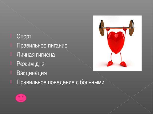 Спорт Правильное питание Личная гигиена Режим дня Вакцинация Правильное повед...