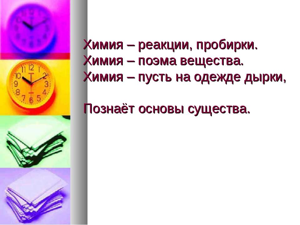 Химия – реакции, пробирки. Химия – поэма вещества. Химия – пусть на одежде д...