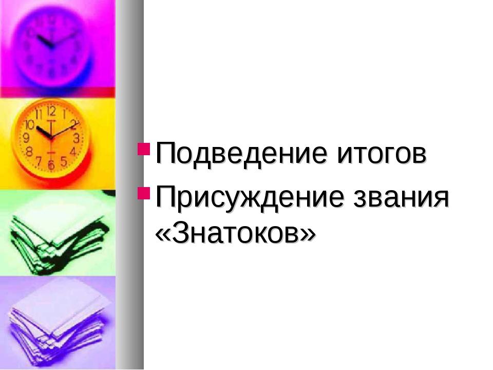 Подведение итогов Присуждение звания «Знатоков»