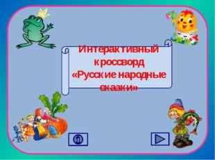 Интерактивный кроссворд «Русские народные сказки»