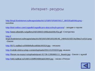 Интернет- ресурсы http://img0.liveinternet.ru/images/attach/c/1/58/970/589700