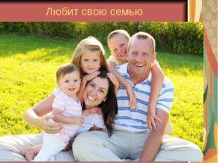 Любит свою семью