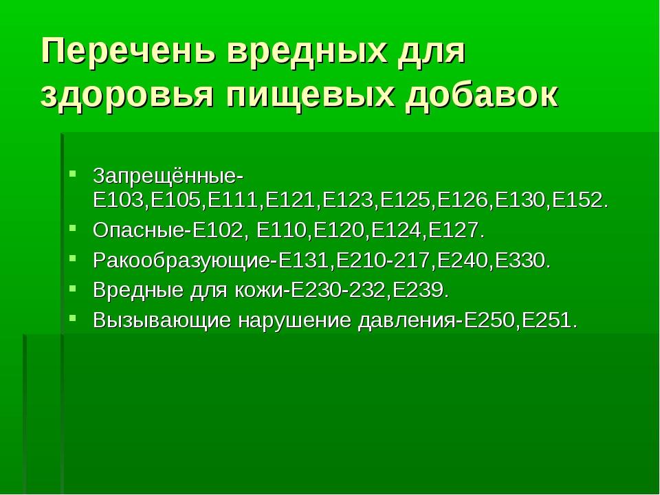 Запрещённые-Е103,Е105,Е111,Е121,Е123,Е125,Е126,Е130,Е152. Опасные-Е102, Е110,...