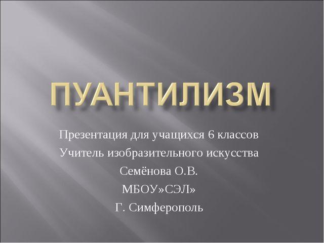 Презентация для учащихся 6 классов Учитель изобразительного искусства Семёнов...