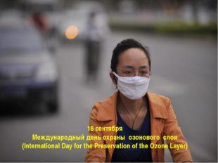 16 сентября Международный день охраны озонового слоя (International Day for