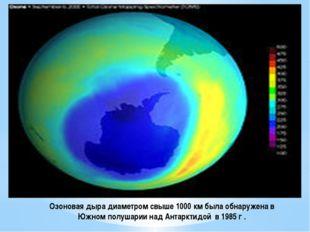 Озоновая дыра диаметром свыше 1000 км была обнаружена в Южном полушарии над А