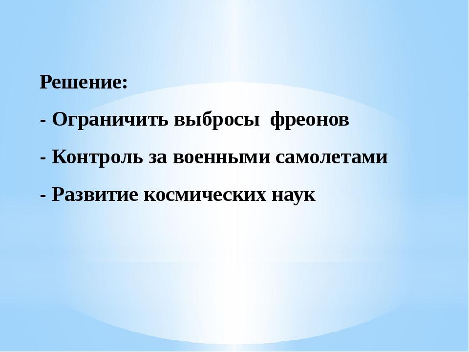 Решение: - Ограничить выбросы фреонов - Контроль за военными самолетами - Раз...