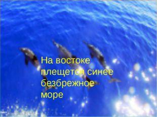 На востоке плещется синее безбрежное море