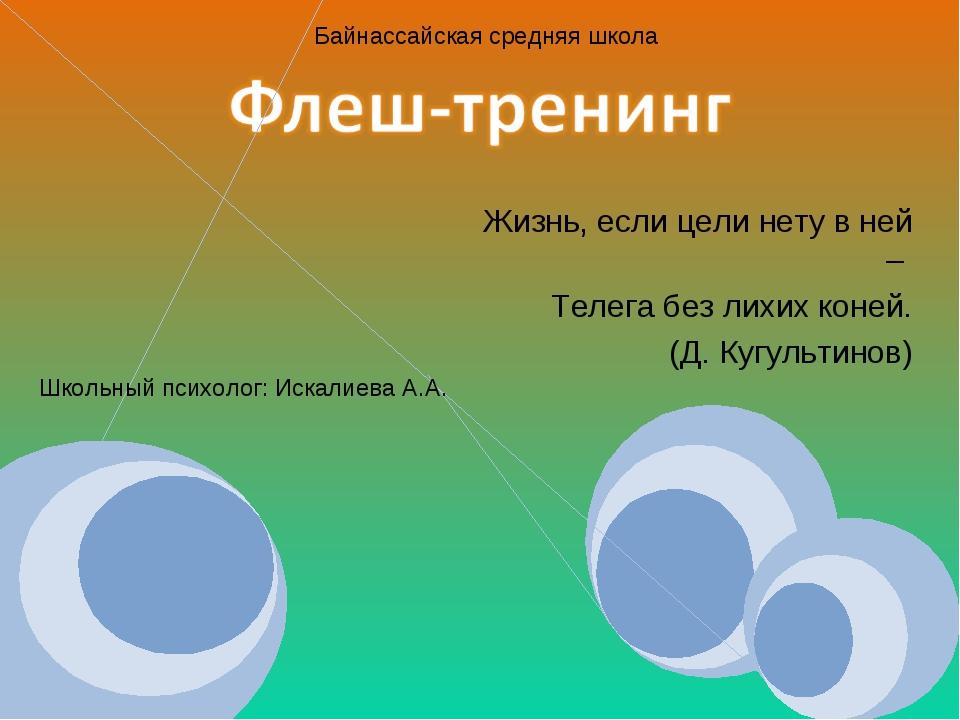 Жизнь, если цели нету в ней – Телега без лихих коней. (Д. Кугультинов) Байнас...