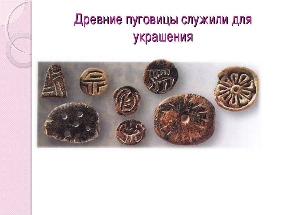 Древние пуговицы служили для украшения