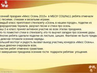 Осенний праздник «Мисс Осень 2015» в МБОУ СОШ№11 ребята отмечали с песнями, с