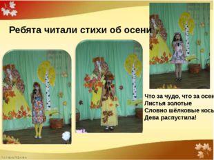 Ребята читали стихи об осени Что за чудо, что за осень, Листья золотые Словно