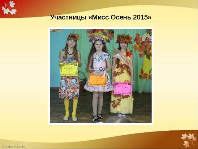 Участницы «Мисс Осень 2015»