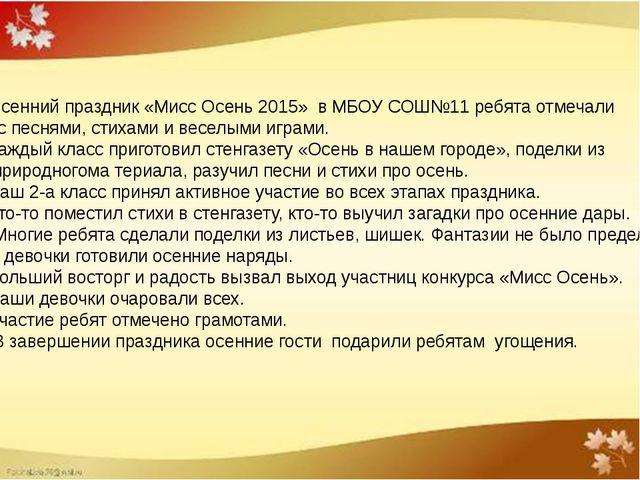 Осенний праздник «Мисс Осень 2015» в МБОУ СОШ№11 ребята отмечали с песнями, с...