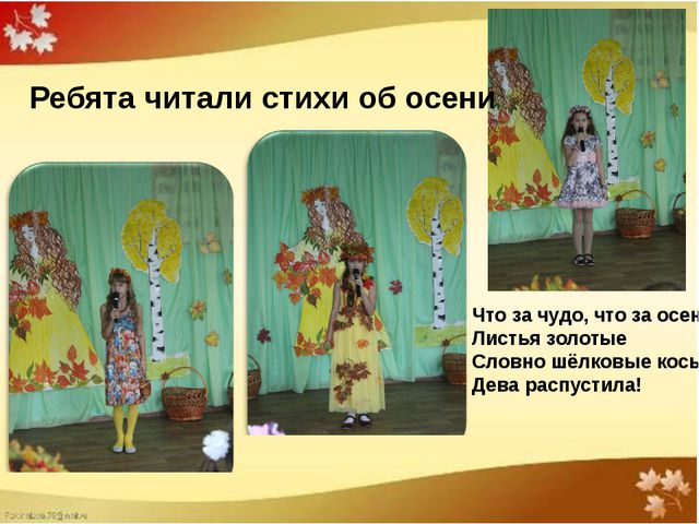 Ребята читали стихи об осени Что за чудо, что за осень, Листья золотые Словно...