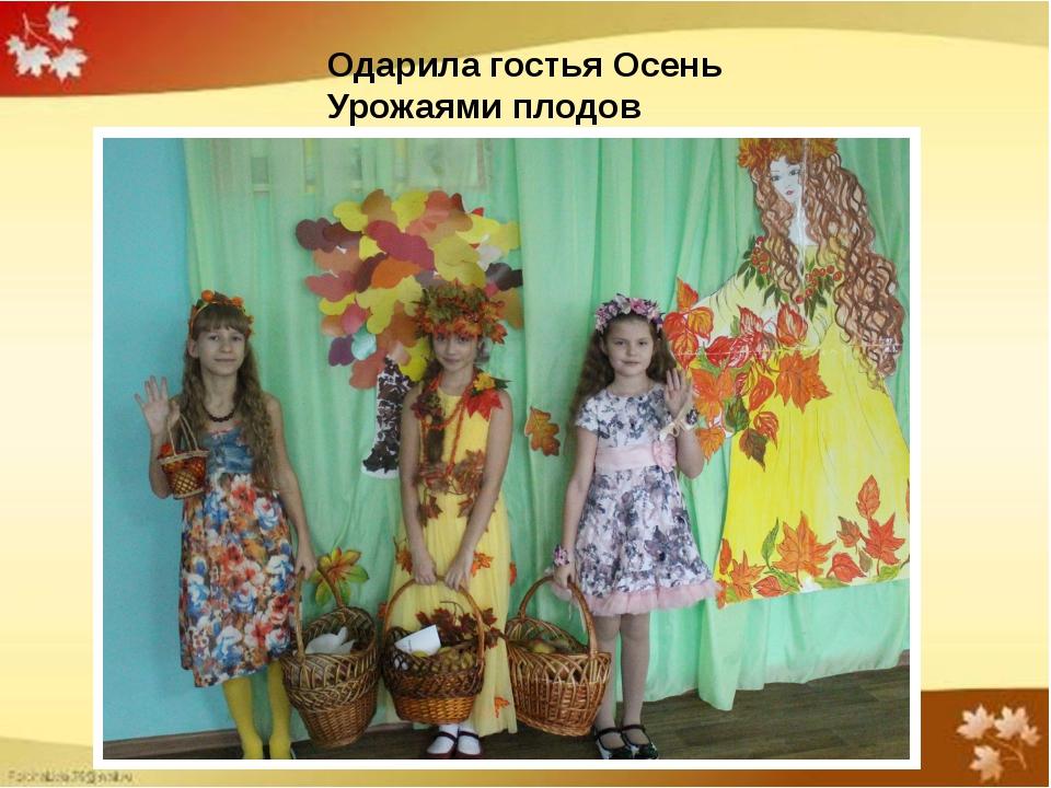 Одарила гостья Осень Урожаями плодов