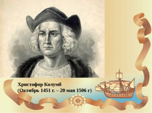 Христофор Колумб (Октябрь 1451 г. – 20 мая 1506 г)