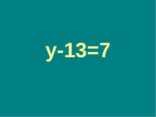 у-13=7