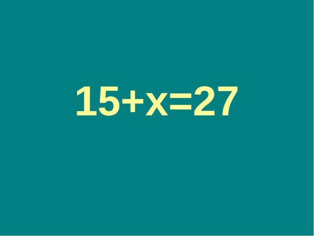 15+х=27