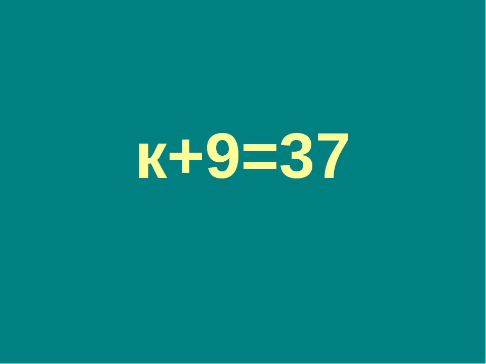 к+9=37