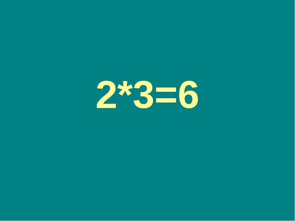 2*3=6